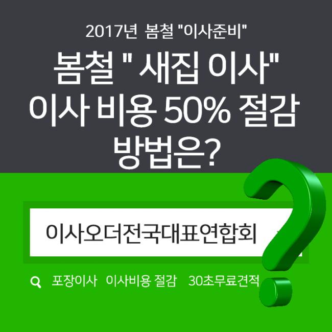 이사오더 홍보뉴스_카드뉴스_ 에니메이션.png