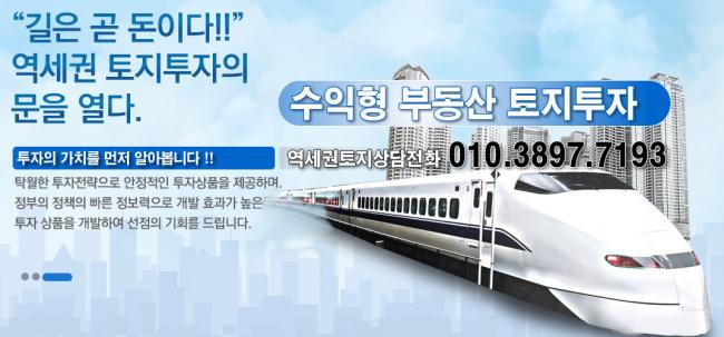 역세권토지_매매.png